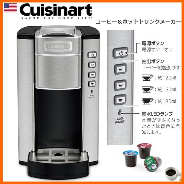 【お取り寄せ】 Cuisinart SS-6BKJ ブラック クイジナート コーヒー&ホットドリンクメーカー (市販のカプセルコーヒー「K-Cup」にも対応) 独自の蒸らし機能でうまみを抽出し、本格的な味わいに 【2016年秋/新製品】【景品 ギフト お歳暮】