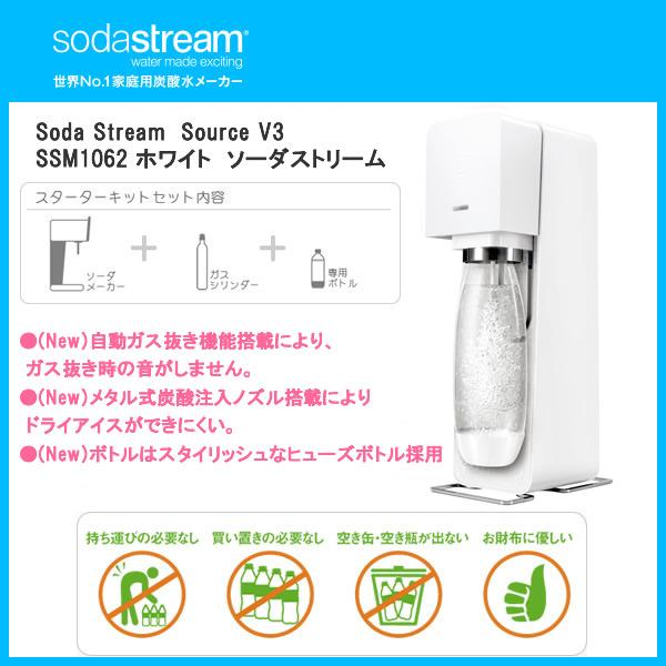 【在庫あり】 ソーダストリーム ソースV3 SSM1062 ホワイト Soda Stream Source V3 / 炭酸水メーカー ソーダメーカー スターターキット / 水から炭酸水を作る 【無糖 ノンカロリー 強炭酸水 熱中症対策】【新生活 卒業 入学 祝】