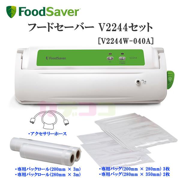 【お取り寄せ】 FoodSaver V2244W-040A ホワイト&グリーン フードセーバー V2244セット(充実のセット内容:パックロール×2、バッグ×5)/新鮮さを保つこと、味を落とさないこと、大切な食べ物を捨てないこと、それがフードセーバーの役割 【バレンタイン お祝い】