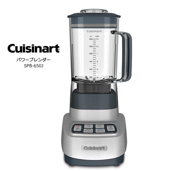 【お取り寄せ】 Cuisinart SPB-650J クイジナート パワーブレンダー(1500ml)大容量×ハイパワーで毎日の食卓にも、ホームパーティにも大活躍 【令和 結婚祝い 感謝】