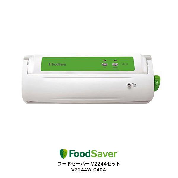 【お取り寄せ】 FoodSaver V2244W-040A ホワイト&グリーン フードセーバー V2244セット(充実のセット内容:パックロール×2、バッグ×5)/新鮮さを保つこと、味を落とさないこと、大切な食べ物を捨てないこと、それがフードセーバーの役割 【新生活 卒業 入学 祝】