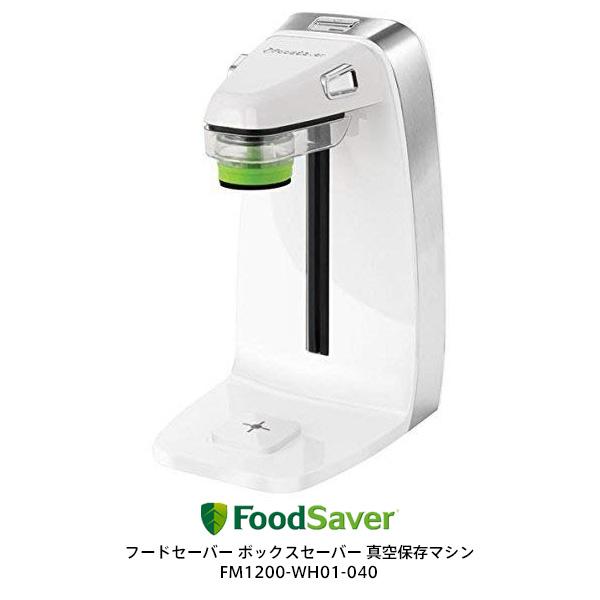 【お取り寄せ】 FoodSaver FM1200-WH01-040 ホワイト フードセーバー ボックスセーバー 真空保存マシン / 新鮮さを保つこと、味を落とさないこと、大切な食べ物を捨てないこと、それがフードセーバーの役割 [Box Saver]【令和 父の日 感謝 祝】