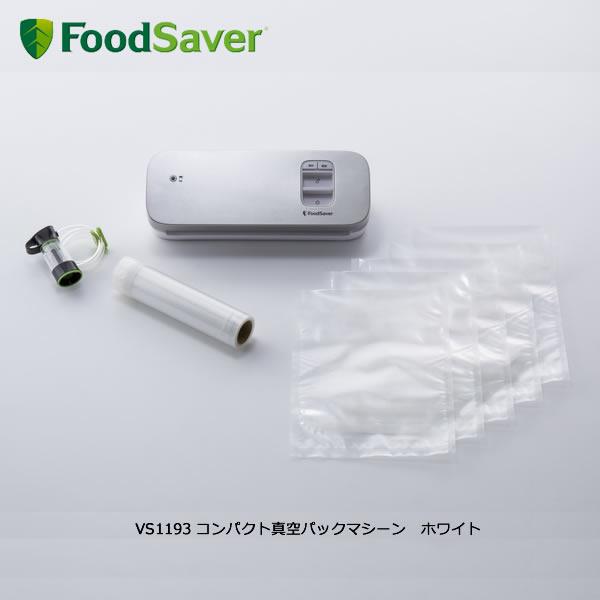 FoodSaver VS1193 ホワイト フードセーバー コンパクト真空パックマシーン / 新鮮さを保つこと、味を落とさないこと、大切な食べ物を捨てないこと、それがフードセーバーの役割。フードセーバーで最も軽量小型 【プレゼント ギフト 贈り物 ラッピング】【お取り寄せ】