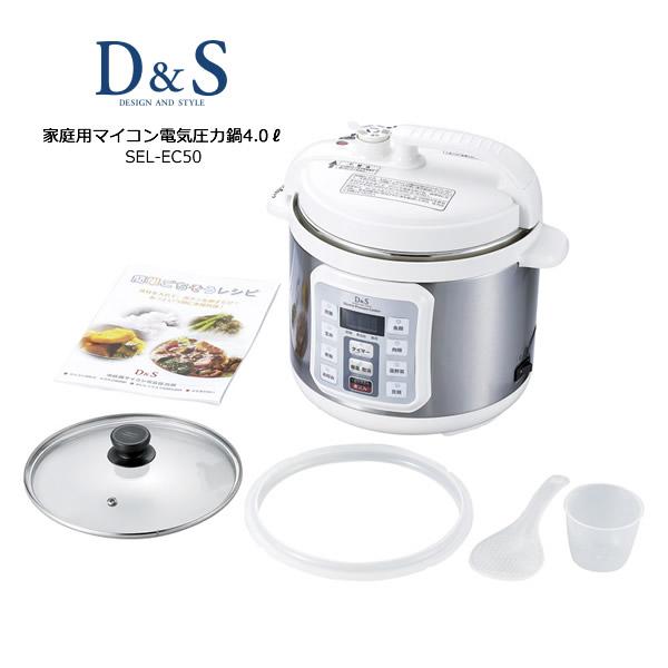 【お取り寄せ】 D&S STL-EC50 ディーアンドエス 家庭用マイコン電気圧力鍋 4.0L ※おまかせ調理:マイコンが圧力・火力を自動調節、圧力調理:おいしくできて時間も節約 / 大容量モデル 【令和 ギフト 贈り物】