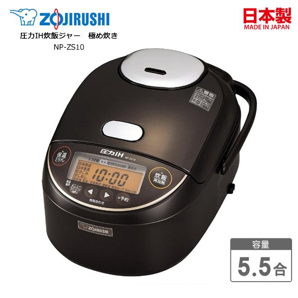 【お取り寄せ】 ZOJIRUSHI NP-ZS10-TD ダークブラウン 象印 炊飯器 圧力IH炊飯ジャー 極め炊き NP-ZS型 5.5合炊き [Made in Japan:日本製] 【令和 父の日 感謝 祝】