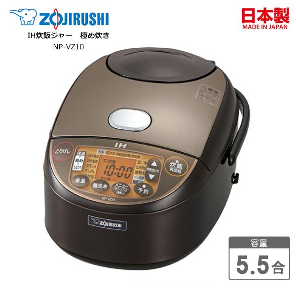 【お取り寄せ】 ZOJIRUSHI NP-VZ10-TA ブラウン 象印 IH炊飯ジャー 極め炊き NP-VZ型 5.5合炊き [Made in Japan:日本製] 【令和 母の日 感謝 祝】