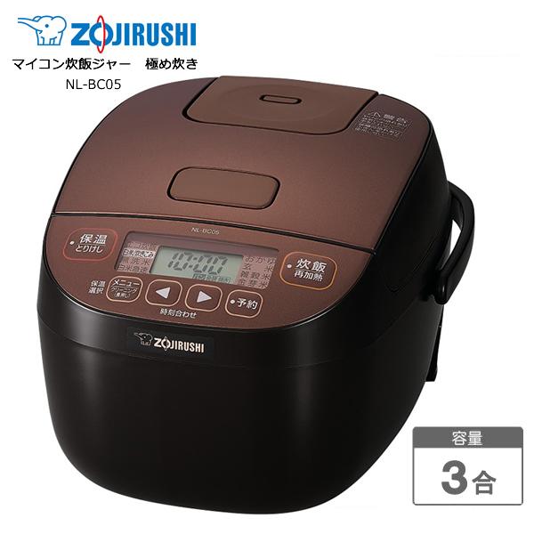【お取り寄せ】 ZOJIRUSHI NL-BC05-TA ブラウン 象印 マイコン炊飯ジャー 極め炊き NL-BC型 小容量3合炊き ハイパワー495W豪熱沸とうを搭載 【新生活 卒業 入学 祝】