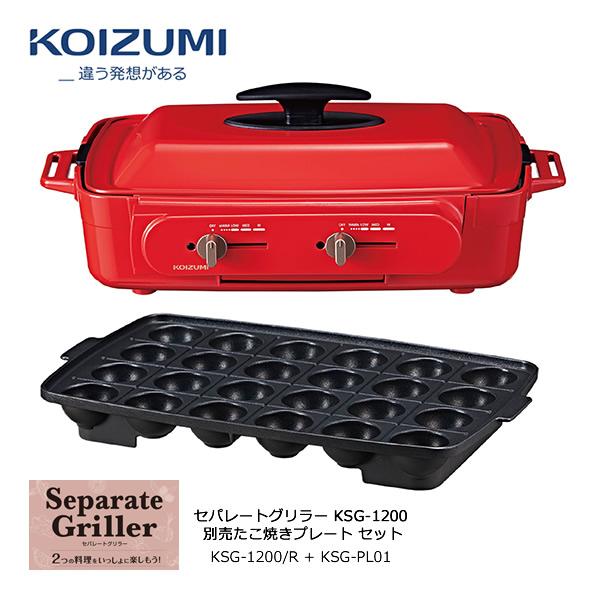 【お取り寄せ】【たこ焼きプレートセット特価】 KOIZUMI KSG-1200/R + KSG-PL01(24個焼き) 小泉成器 セパレートグリラー ホットプレートと別売たこ焼きプレートセット価格 / 料理に合わせて選べる3種類のプレート 【令和 父の日 感謝 祝】