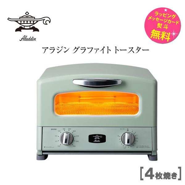 【在庫あり】 Aladdin AGT-G13A(G) グリーン※4枚焼き 進化したアラジンのグラファイト グリル&トースター [世界初・業界唯一の「遠赤グラファイト」搭載。わずか0.2秒で発熱・食パンを4枚同時に焼ける] Graphite Grill & Toaster 【新生活 卒業 入学 祝】