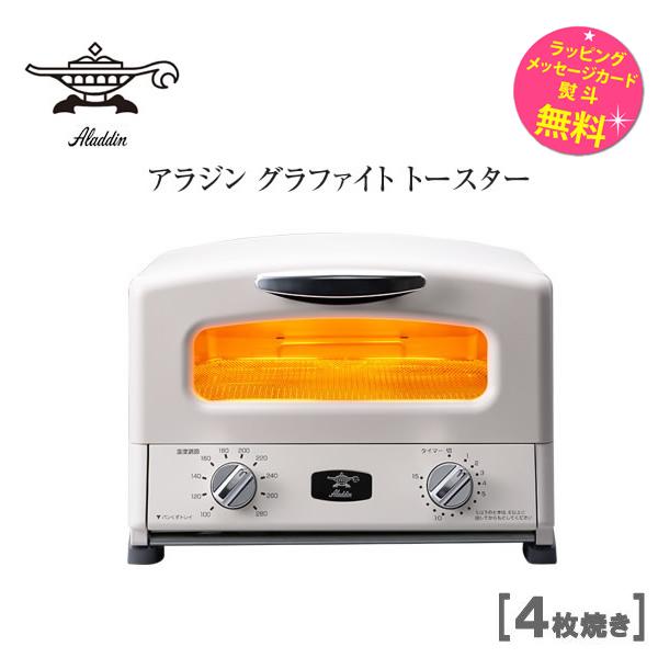 【お取り寄せ】 Aladdin AGT-G13A(W) ホワイト※4枚焼き 進化したアラジンのグラファイト グリル&トースター [世界初・業界唯一の「遠赤グラファイト」搭載。わずか0.2秒で発熱・食パンを4枚同時に焼ける] Graphite Grill & Toaster 【景品 ギフト お中元】
