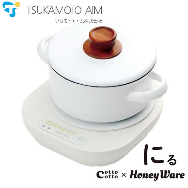【お取り寄せ】 TSUKAMOTO AIM AIM-CT101-WT ホワイト ツカモトエイム エコモ cotto cotto × Honey ware IHにるセット(「cotto cotto」 コットコットシリーズ) / IH+鍋にる コットコット IHにるセット 【調理家電・IH調理器】【令和 結婚祝い 感謝】