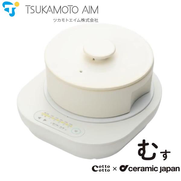 【お取り寄せ】 TSUKAMOTO AIM AIM-CT102-WT ホワイト ツカモトエイム エコモ cotto cotto × ceramic japan IHむすセット(「cotto cotto」 コットコットシリーズ) / IH+鍋むす コットコット IHむすセット 【調理家電・IH調理器】【新生活 卒業 入学 祝】