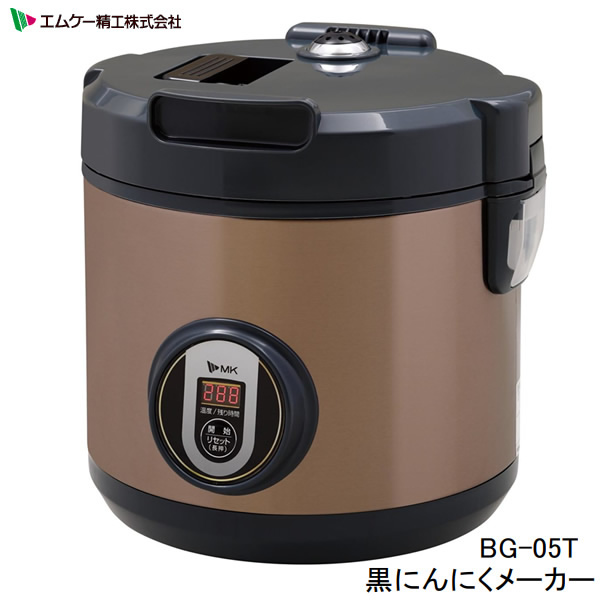 【在庫あり】 MK精工 BG-05T ブラウン エムケー精工 黒にんにくメーカー 自宅で作れる健康食品 スイッチひとつで黒にんにくが12日間で作れます 【バレンタイン お祝い】