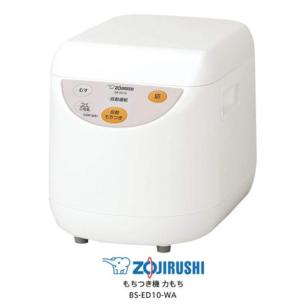 【お取り寄せ】 ZOJIRUSHI BS-ED10-WA ホワイト 象印 マイコンもちつき機『力もち』 1升 「蒸す」から「つく」までマイコンで自動運転 【令和 結婚祝い 感謝】