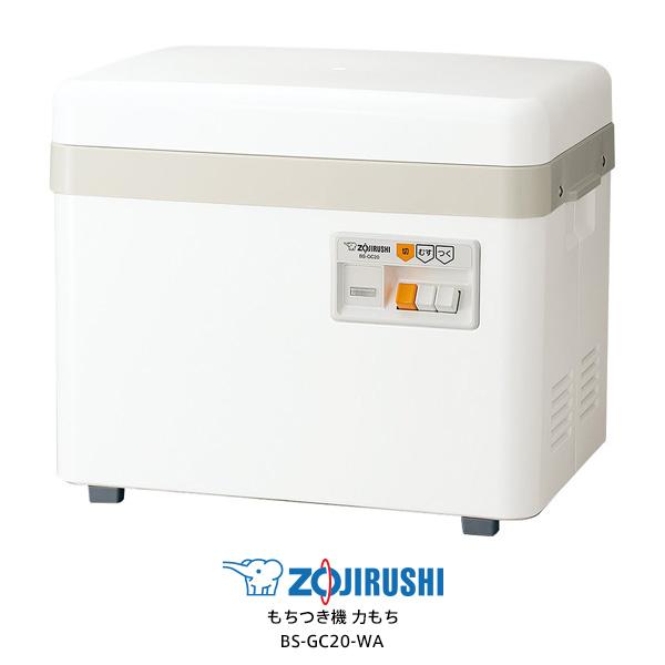 ZOJIRUSHI BS-GC20-WA ホワイト 象印 マイコンもちつき機『力もち』 1台3役!2升までつける大容量サイズ 【プレゼント ギフト 贈り物 ラッピング】【お取り寄せ】
