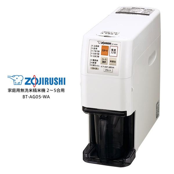 【お取り寄せ】 ZOJIRUSHI BT-AG05-WA 象印 家庭用無洗米精米機 2~5合用 ホワイト / 「お米屋さんの本格精米」圧力循環式 【新生活 卒業 入学 祝】