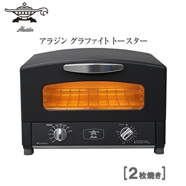 【在庫あり】 Aladdin AET-GS13NK ブラック※2枚焼き アラジン グラファイトトースター アラジンホワイト 世界初・業界唯一の「遠赤グラファイト」搭載。わずか0.2秒で発熱・食パンを2枚同時に焼ける グラファイトヒーター 【景品 ギフト お歳暮】