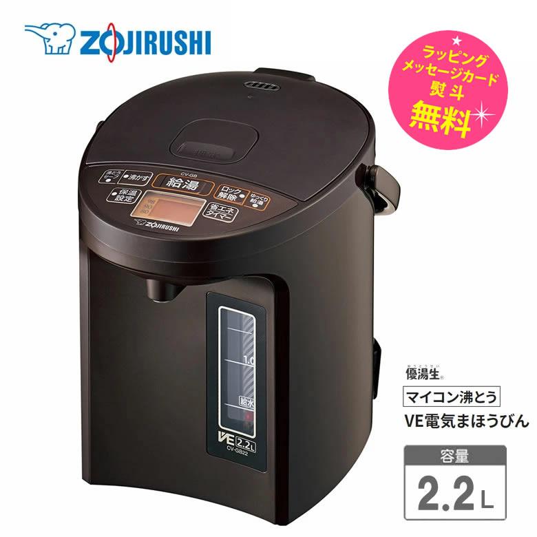【お取り寄せ】 ZOJIRUSHI CV-GB22-TA ブラウン 象印 電気ポット 2.2L マイコン沸とうVE電気まほうびん 優湯生(ゆうとうせい) 電気とまほうびんを組み合わせてかしこく保温 【新生活 卒業 入学 祝】