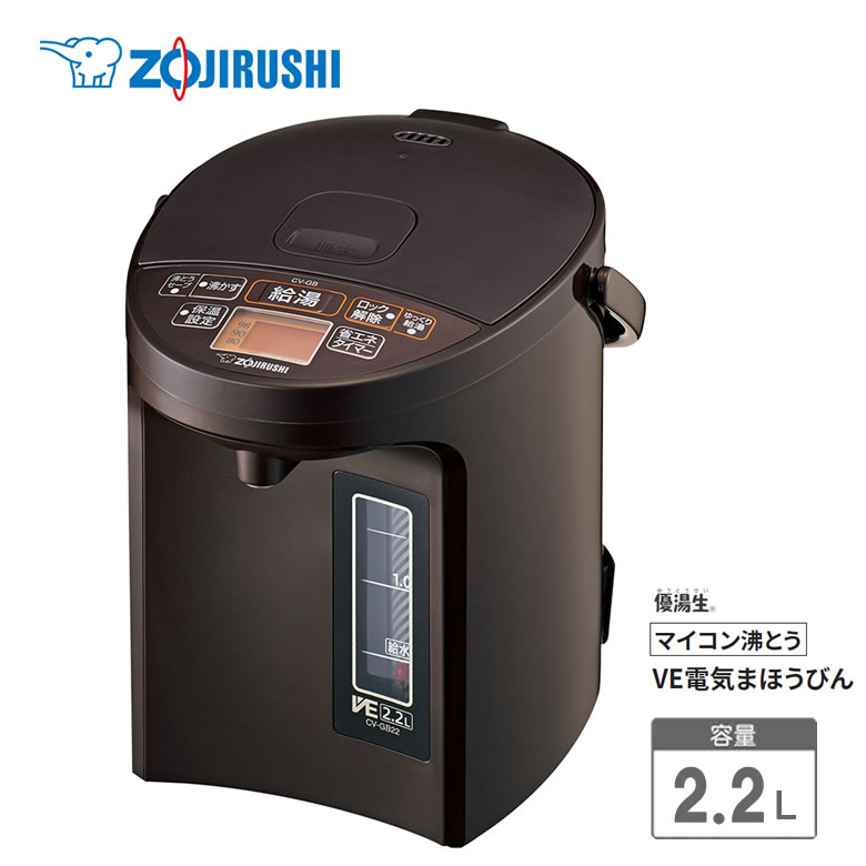 ZOJIRUSHI CV-GB22-TA ブラウン 象印 電気ポット 2.2L マイコン沸とうVE電気まほうびん 優湯生(ゆうとうせい) 電気とまほうびんを組み合わせてかしこく保温 【プレゼント ギフト 贈り物 ラッピング】【お取り寄せ】