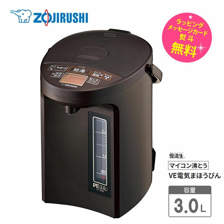 【お取り寄せ】 ZOJIRUSHI CV-GB30-TA ブラウン 象印 電気ポット 3.0L マイコン沸とうVE電気まほうびん 優湯生(ゆうとうせい) 電気とまほうびんを組み合わせてかしこく保温 【景品 ギフト お歳暮】