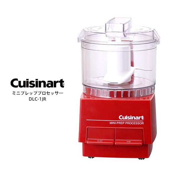 Cuisinart DLC-1JR レッド クイジナート ミニプレッププロセッサ― (0.5Lの1~2人分向き) 【フードプロセッサー】【令和 ギフト 贈り物】【お取り寄せ】