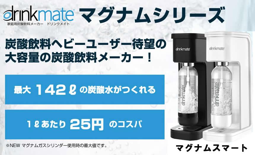 【在庫あり】 drinkmate ドリンクメイト マグナムシリーズ Smart DRM1004 マットブラック / ドリンクメイトマグナムスマートスターターセット ・ 炭酸水メーカー ソーダメーカー 水から炭酸水を作る 【無糖 ノンカロリー 強炭酸水】