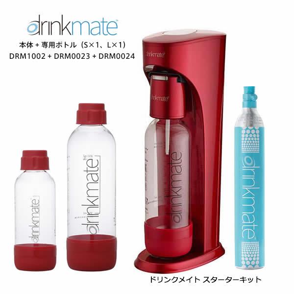 ☆専用ボトル2本セット!! drinkmate DRM1002 レッド + 専用ボトル(Sサイズ×1、Lサイズ×1) ドリンクメイト 炭酸飲料メーカー(炭酸水メーカー) / スターターキット・ワインに注入すればスパークリングワインが作れる 【直接炭酸注入】