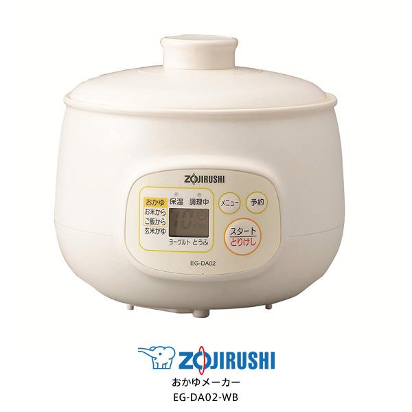 【お取り寄せ】 ZOJIRUSHI EG-DA02-WB ホワイト 象印 おかゆメーカー 「粥茶屋」 じっくりおいしく炊き上げる「湯煎炊き」 【令和 結婚祝い 感謝】
