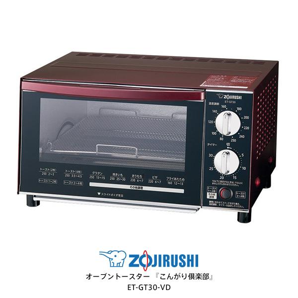 ZOJIRUSHI ET-GT30-VD ボルドー 象印 オーブントースター こんがり倶楽部 / 焼き芋にも対応できる30分ロングタイマーを搭載した、温度調節タイプ 【プレゼント ギフト 贈り物 ラッピング】【お取り寄せ】