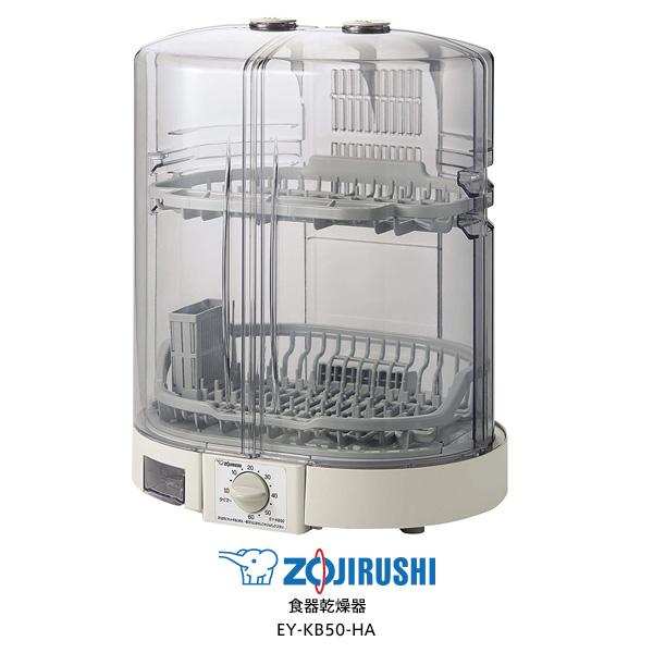 【お取り寄せ】 ZOJIRUSHI EY-KB50-HA グレー 象印 食器乾燥器 置き場所に困らない、象印独自のたて型タイプ 【令和 結婚祝い 感謝】