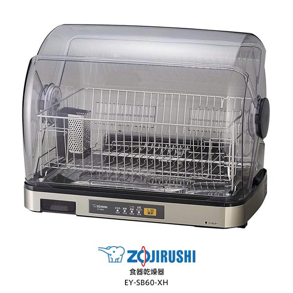 【お取り寄せ】 ZOJIRUSHI EY-SB60-XH ステンレスグレー 象印 食器乾燥器 食器かごをセットしたまま引き出せる「ステンレストレー」 【バレンタイン お祝い】