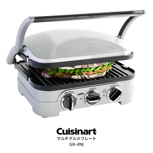 【お取り寄せ】 Cuisinart GR-4NJ クイジナート マルチグルメプレート(平型プレート/波型プレート) 【バレンタイン お祝い】