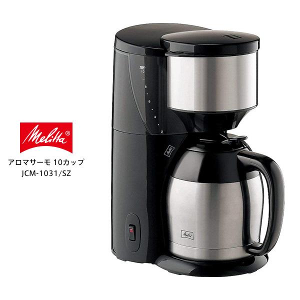 【お取り寄せ】 MELITTA JCM-1031/SZ ブラック メリタ コーヒーメーカー アロマサーモ10カップ 真空二重構造保温ポット採用 【新生活 卒業 入学 祝】