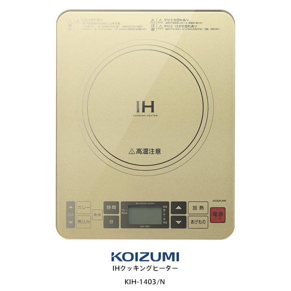KOIZUMI KIH-1403/N ゴールド コイズミ IHクッキングヒーター [卓上IH調理器] いつも清潔、お掃除しやすくインテリア性の高いオールガラストップ仕様 【プレゼント ギフト 贈り物 ラッピング】【お取り寄せ】