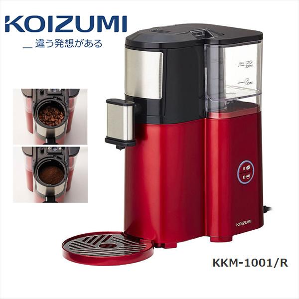 KOIZUMI KKM-1001/R 小泉成器 全自動コーヒーメーカー 赤 コンパクトサイズ(1~2杯用) / パーツは取り外して水洗いができるので、お手入れも簡単 【プレゼント ギフト 贈り物 ラッピング】【お取り寄せ】