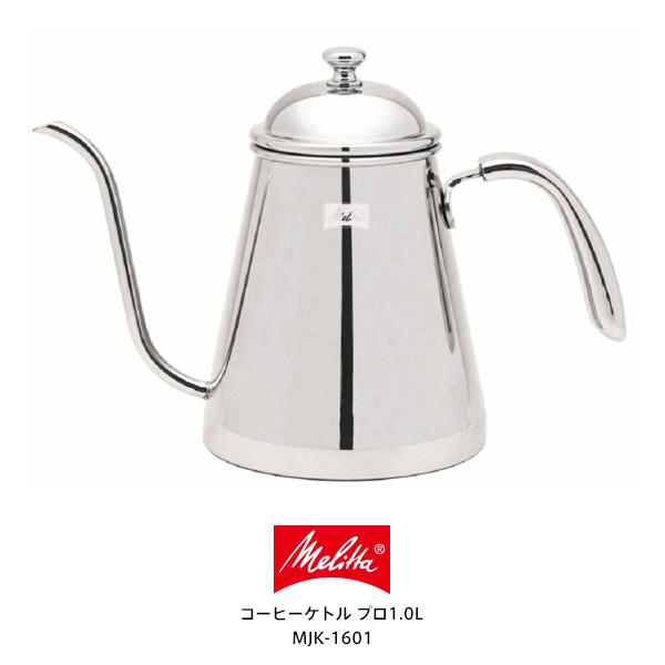MELITTA MJK-1601 メリタ コーヒーケトル プロ1.0L(適正容量0.8リットル) コーヒーのプロはもちろん、初心者の方にも 【プレゼント ギフト 贈り物 ラッピング】【お取り寄せ】