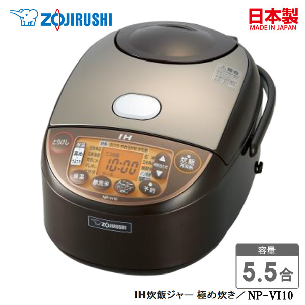 【お取り寄せ】 ZOJIRUSHI NP-VI10-TA ブラウン 象印 象印 祝】 炊飯器 IH炊飯ジャー 極め炊き 感謝 NP-VI型 5.5合炊き [Made in Japan:日本製]【令和 父の日 感謝 祝】, 三好郡:1ffc882b --- sunward.msk.ru