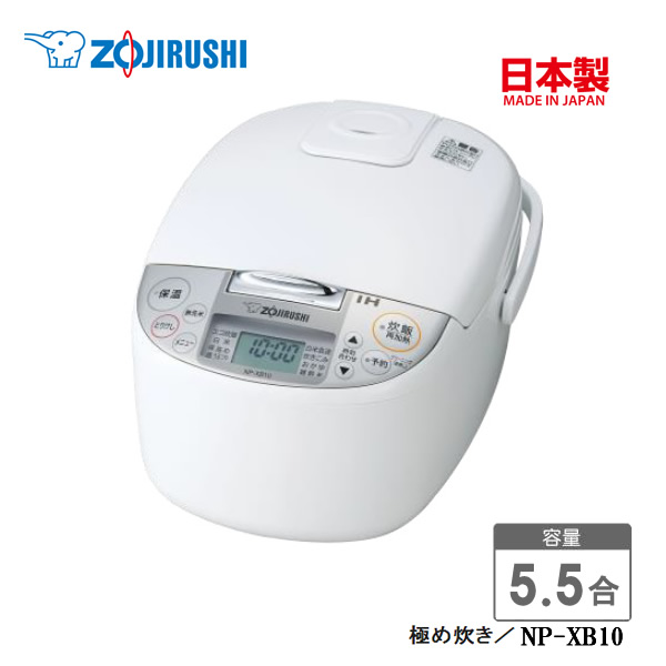 【お取り寄せ】 ZOJIRUSHI NP-XB10-WA ホワイト 象印 炊飯器 IH炊飯ジャー 極め炊き NP-XB型 5.5合炊き [Made in Japan:日本製] 【新生活 卒業 入学 祝】