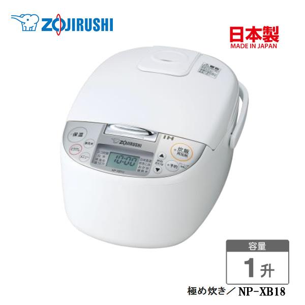 【お取り寄せ】 ZOJIRUSHI NP-XB18-WA ホワイト 象印 炊飯器 IH炊飯ジャー 極め炊き NP-XB型 1升炊き [Made in Japan:日本製] 【令和 結婚祝い 感謝】