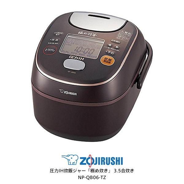 【お取り寄せ】 ZOJIRUSHI NP-QB06-TZ プライムブラウン 象印 炊飯器 圧力IH炊飯ジャー「極め炊き」 3.5合炊き 【新生活 卒業 入学 祝】