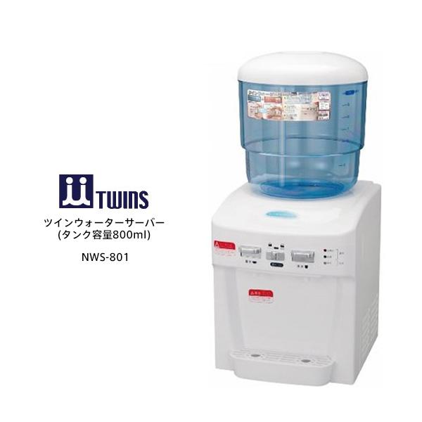 【お取り寄せ】 TWINS NWS-801 ツインズ ツインウォーターサーバー(タンク容量800ml) 整水フィルター別売 【令和 父の日 感謝 祝】
