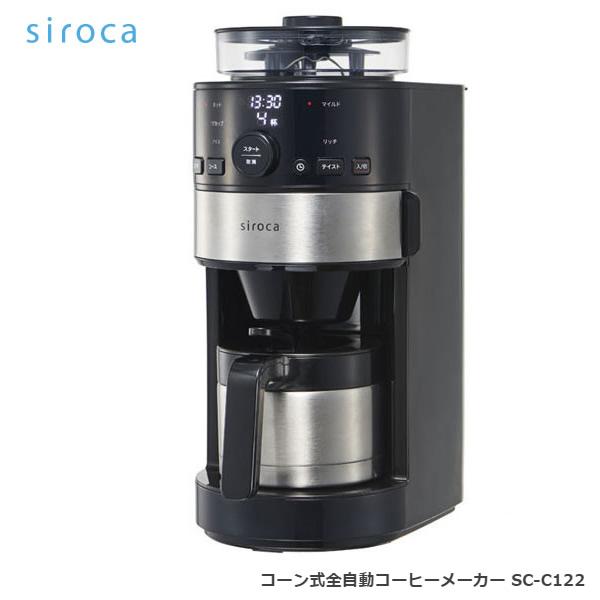 【お取り寄せ 感謝】 父の日 siroca/ コーン式全自動コーヒーメーカー SC-C122 シロカ コーヒーメーカー/ 豆から挽きたて、淹れたての香り高いコーヒーが楽しめる※真空二重ステンレスサーバー(ステンレスシルバー)【令和 父の日 感謝 祝】, LuLu Garden:6287e9ab --- sunward.msk.ru