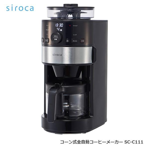 【お取り寄せ】 siroca コーン式全自動コーヒーメーカー SC-C111 シロカ コーヒーメーカー / 豆から挽きたて、淹れたての香り高いコーヒーが楽しめる※ガラスサーバー 【景品 ギフト お中元】