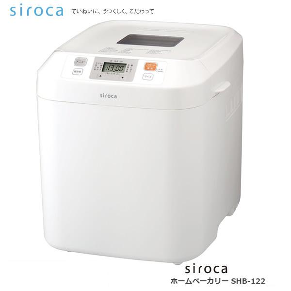 siroca SHB-122 ホワイト シロカ ホームベーカリー 1斤、1.5斤、2斤対応 パン焼き器 フレッシュバターや蕎麦など17メニュー搭載 【プレゼント ギフト 贈り物 ラッピング】【在庫あり】