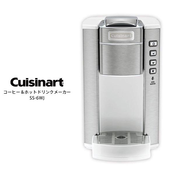 【お取り寄せ】 Cuisinart SS-6WJ ホワイト クイジナート コーヒー&ホットドリンクメーカー (市販のカプセルコーヒー「K-Cup」にも対応) 独自の蒸らし機能でうまみを抽出し、本格的な味わいに 【バレンタイン お祝い】