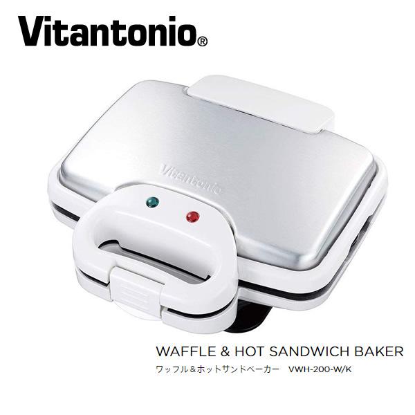 【お取り寄せ】 Vitantonio VWH-200-W ホワイト ビタントニオ ワッフル&ホットサンドベーカー 1台あれば大活躍のワッフルベーカー。取り替えて使えるプレートは全13種 【景品 ギフト お歳暮】