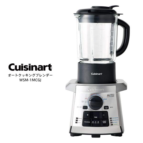 【お取り寄せ】 Cuisinart WSM-1MCGJ クイジナート オートクッキングブレンダー ホット&コールド対応。材料を入れて、ボタンを押すだけ!スピーディに料理が完成 【令和 父の日 感謝 祝】