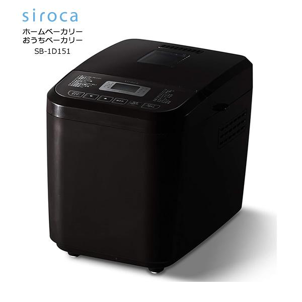 シロカ ホームベーカリー モデル着用 注目アイテム 1斤対応 SB-1D151 ブラウン パンから乳製品まで 毎日使えるメニューが豊富なシロカのおうちベーカリー 限P 送料無料 [ギフト/プレゼント/ご褒美] ブラウン色 おうちベーカリー ギフトラッピング対応 糖質オフのパンを焼けるホームベーカリー 20メニュー搭載 siroca パン焼き器 在庫あり