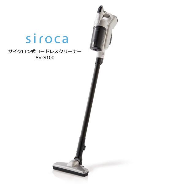 【在庫あり】 siroca SV-S100 シロカ サイクロン式コードレスクリーナー / スティック ハンディ 充電式 掃除機【令和 父の日 感謝 祝】【新生活_2019】