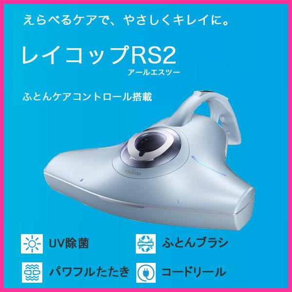 【お取り寄せ】 RAYCOP RS2-100JBL ブルー レイコップ ふとん専用ダニクリーナー「ふとんクリーナー レイコップRS2-100」「布団クリーナー RS2-100」 UV寝具用掃除機 【景品 ギフト お中元】